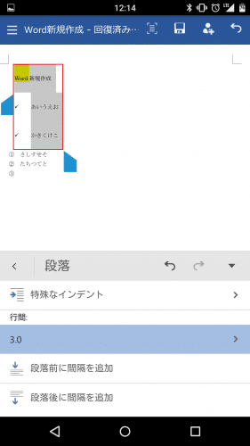 microsoft-word-android-smartphone69