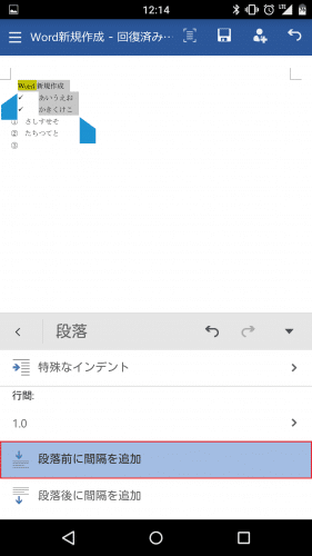 microsoft-word-android-smartphone70