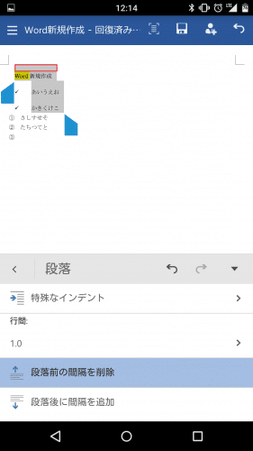 microsoft-word-android-smartphone71