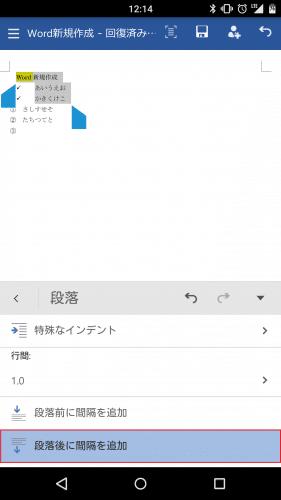 microsoft word ワード androidスマホ版の使い方と使える機能一覧 無料