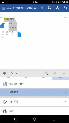 microsoft-word-android-smartphone73