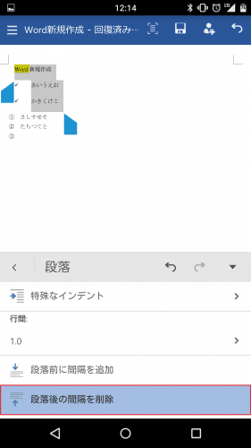 microsoft-word-android-smartphone74