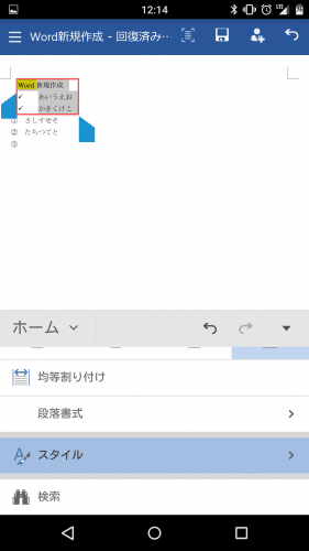 microsoft-word-android-smartphone75