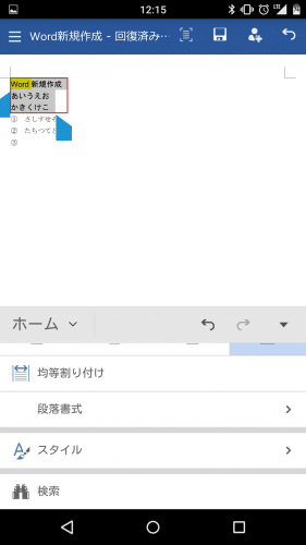 microsoft-word-android-smartphone78