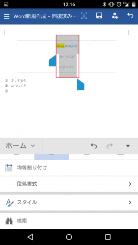 microsoft-word-android-smartphone83