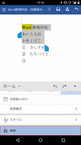 microsoft-word-android-smartphone84