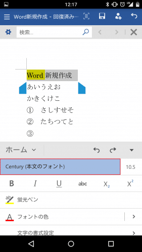 microsoft-word-android-smartphone86