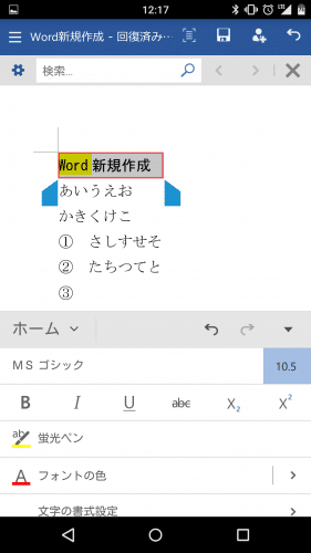 microsoft-word-android-smartphone88
