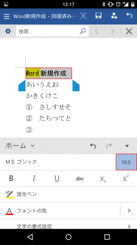 microsoft-word-android-smartphone89