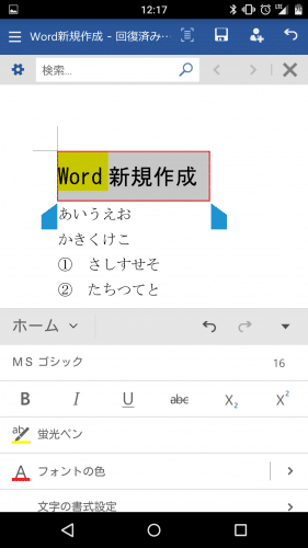 microsoft-word-android-smartphone91