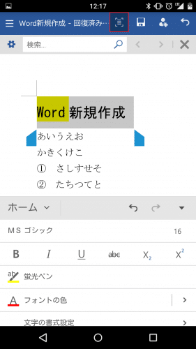 microsoft-word-android-smartphone92