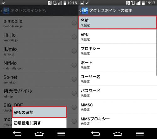 mineo-apn-settings3