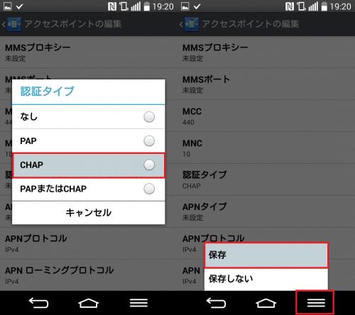 mineo-apn-settings8