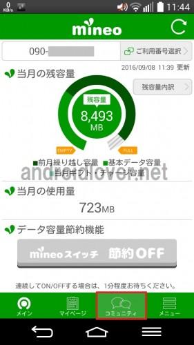 mineo-app11