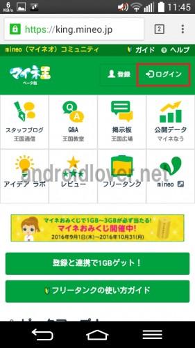 mineo-app12