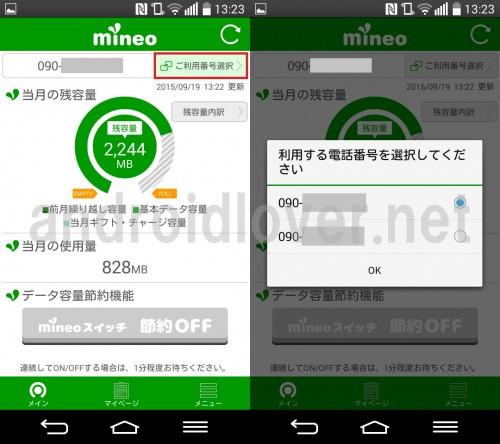 mineo-app3