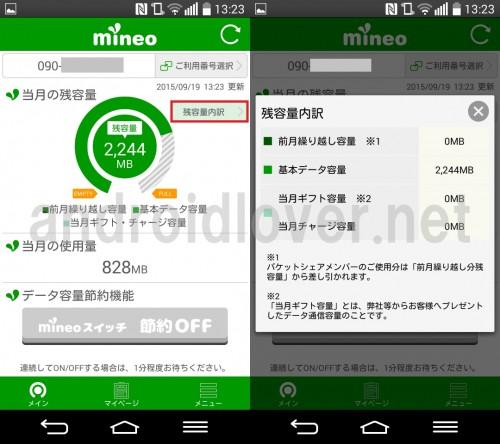 mineo-app4
