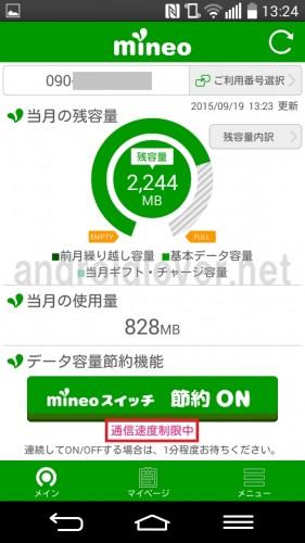 mineo-app6