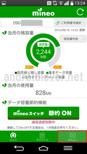 mineo-app7