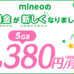 mineo(マイネオ)のキャンペーン併用パターンと詳細、注意点まとめ【2020年2月】