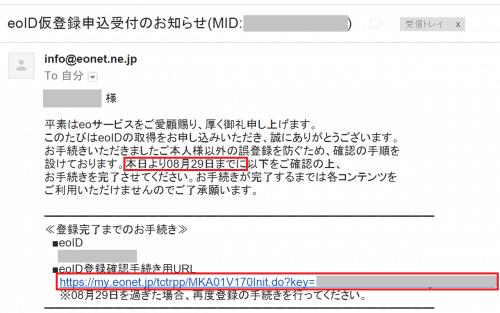 mineo-campaign12