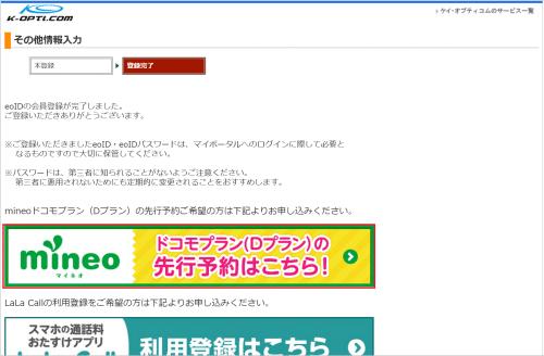 mineo-campaign14