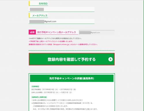 mineo-campaign16