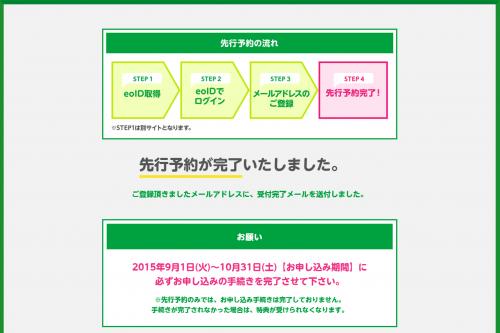 mineo-campaign17