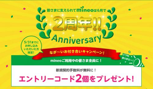 mineo-campaign2016.6.2