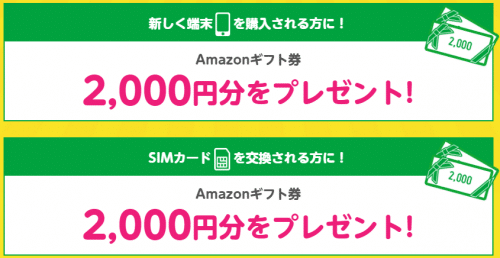 mineo-campaign2016.6.3