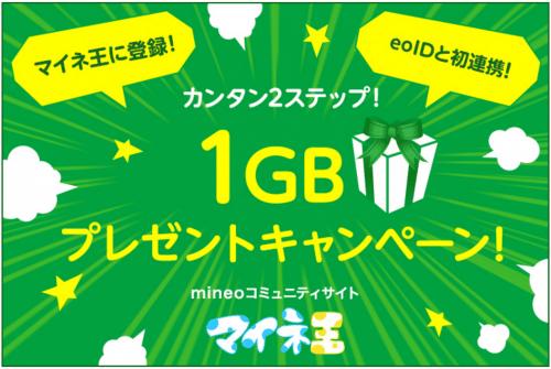 mineo-campaign25