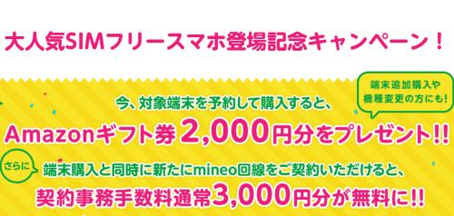 mineo-campaign27