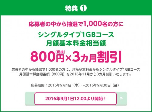 mineo-campaign31