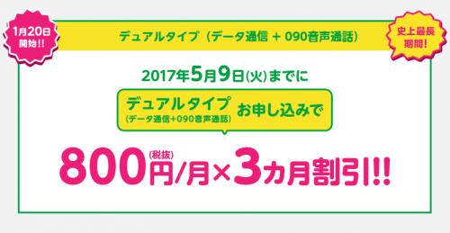 mineo-campaign36