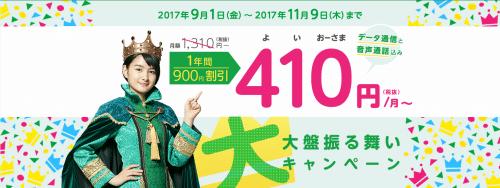 mineo-campaign39