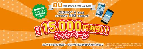 mineo-campaign42