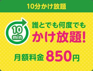 mineo-campaign44