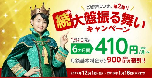 mineo-campaign45