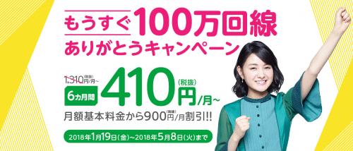 mineo-campaign46