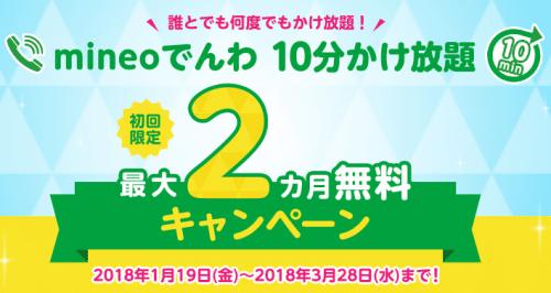 mineo-campaign47