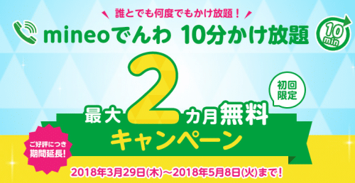 mineo-campaign48