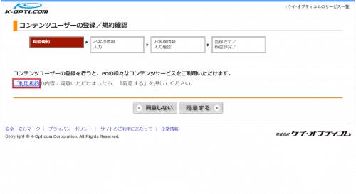 mineo-campaign7.1