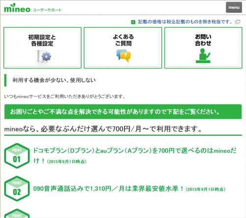 mineo-cancel1.1