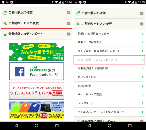 mineo-change-plan12