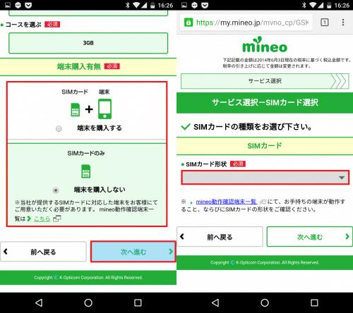 mineo-change-plan14
