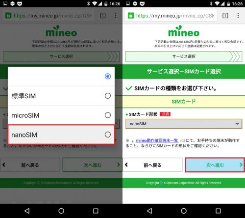 mineo-change-plan15