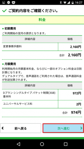 mineo-change-plan16