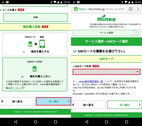 mineo-change-plan4