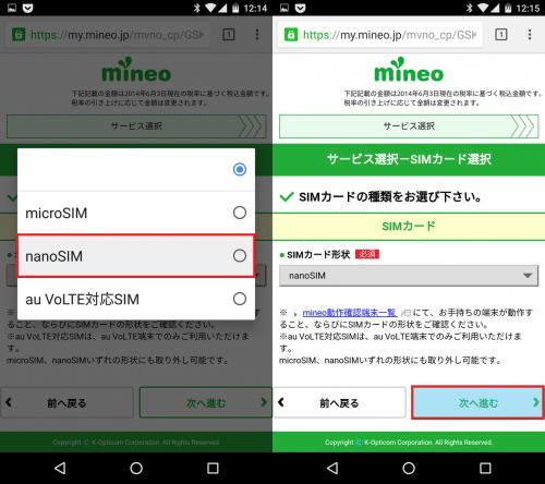 mineo-change-plan5