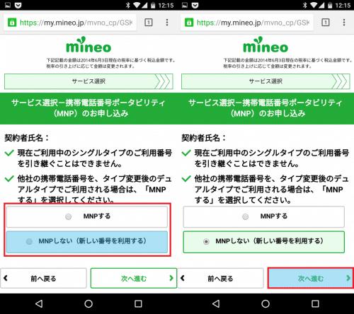 mineo-change-plan6